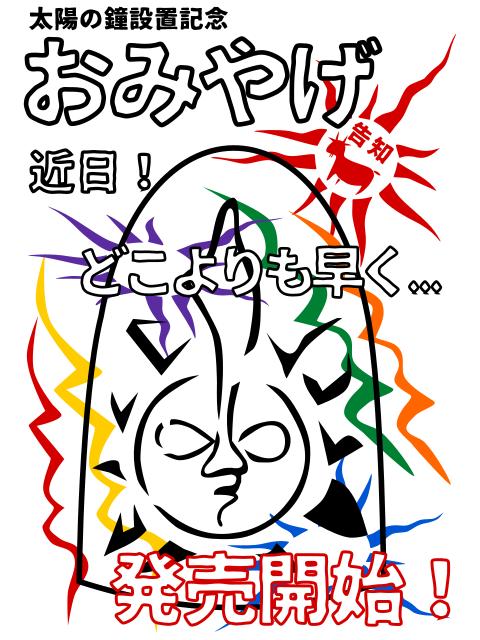 告知紙ブログ用.png