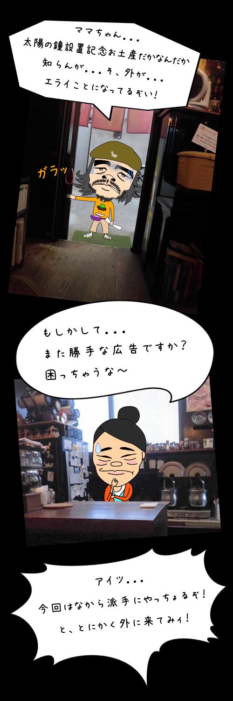 お土産告知シーン1.png