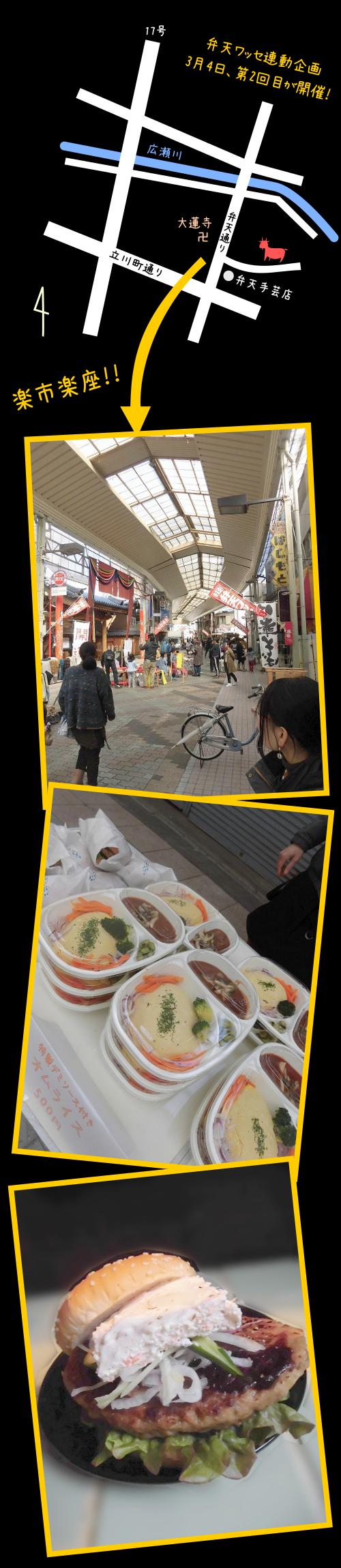 3 月ワッセ&楽市 (2).png