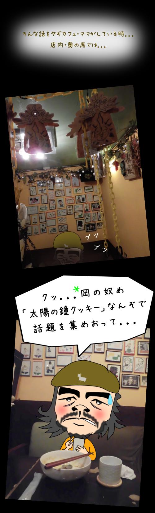 3月22日ブログシーン1.png