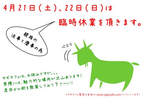 臨時休業ブログ用.png