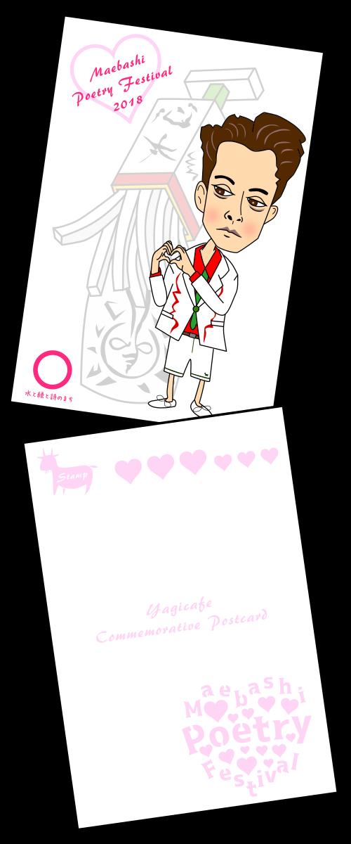 ブログポストカード宣伝.png