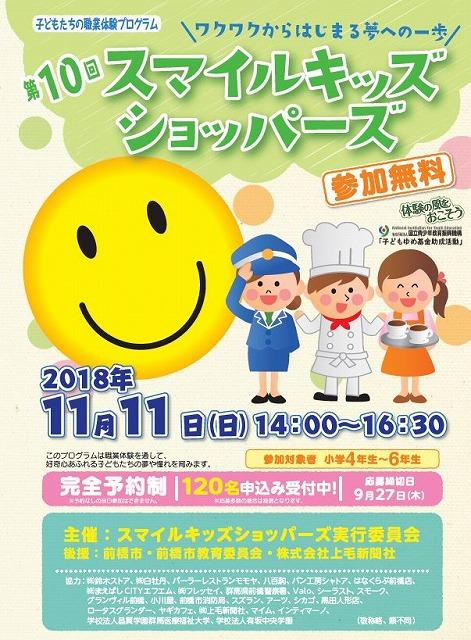 smile  poster.jpg
