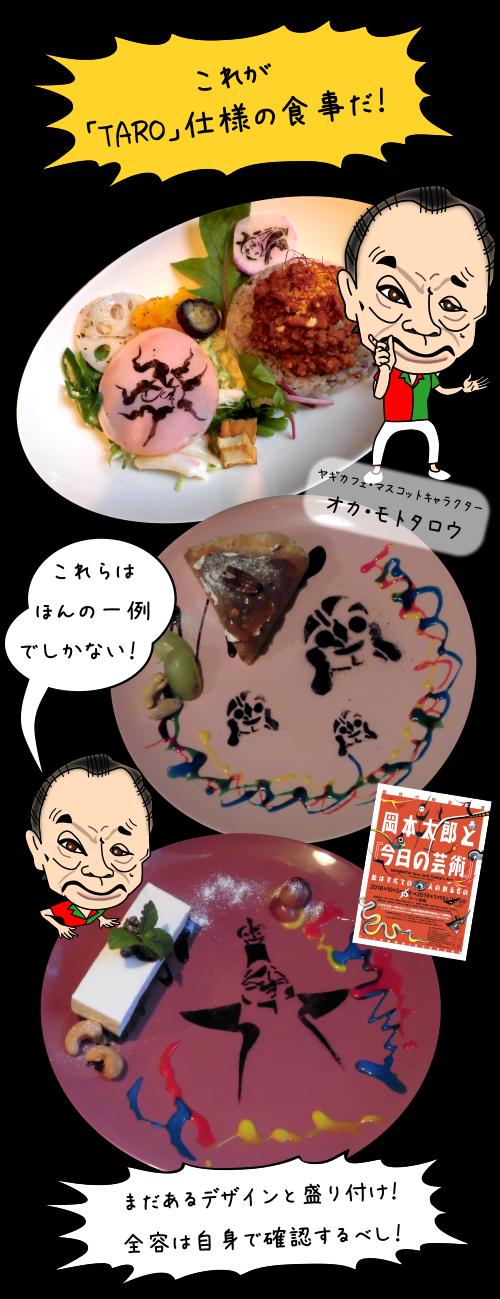 TARO仕様ブログ.png