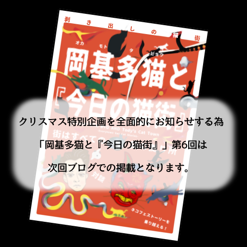 12月10日日ブログ延期のお知らせ.png