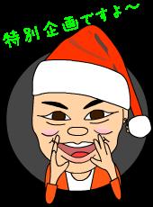 blog misato face 呼びかけ クリスマス.png