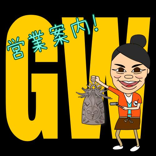 営業案内GW2019.png