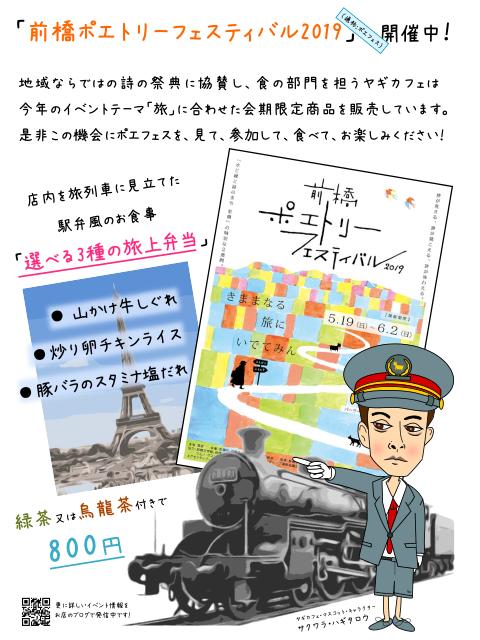 ブログ用店内ポップ.png