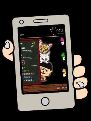 携帯画面.png