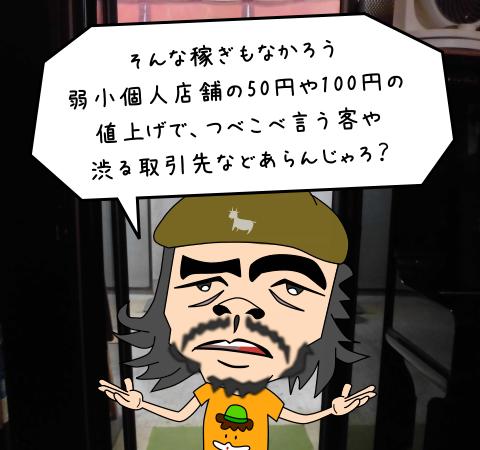 ヤギバラシーン2.png