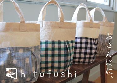 久留米絣と倉敷帆布のミニトート