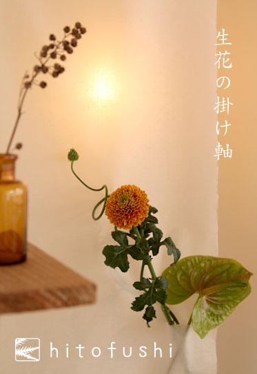 生花の掛け軸