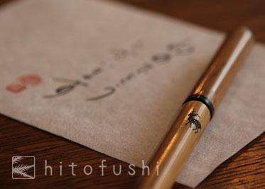 天然竹筆ペン