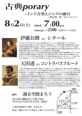 古典ポラリーatMt.fuji