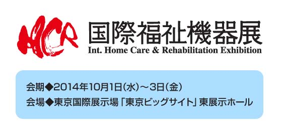国際福祉機器展 HCR