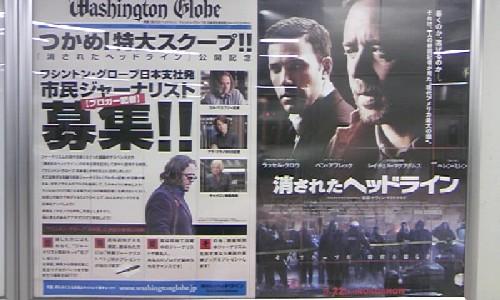 秋葉原駅ホームの広告