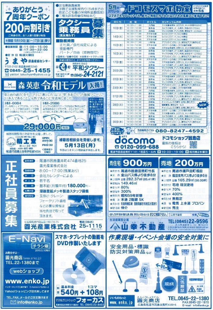 7c51753f4c3b0 令和元年を記念して田熊商工振興会約7割の事業所が広告掲載しています。創業年も記載しています。