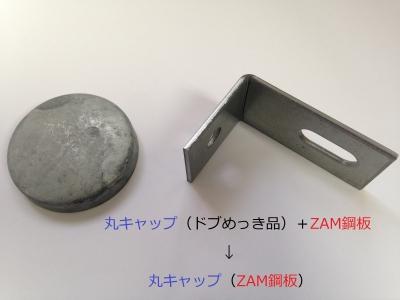 丸キャップ+zam