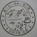 駒ケ岳神社190624