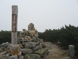 赤牛岳山頂190818