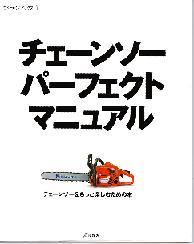 チェーンソーパーフェクトマニュアル200524