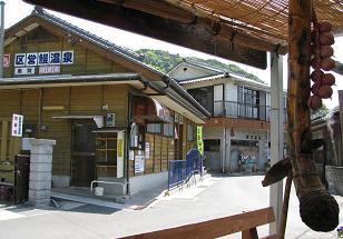 鰻温泉210412