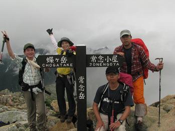 常念山頂210809