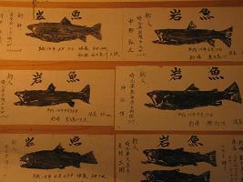岩魚210922