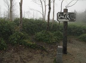 山伏山頂211010