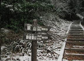 御破裂山への道211220
