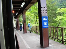黒薙駅220609