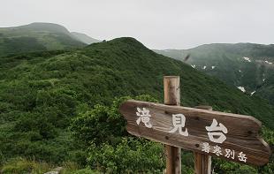 暑寒別岳滝見大20724