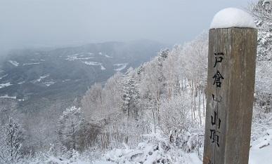 221229戸倉山山頂展望
