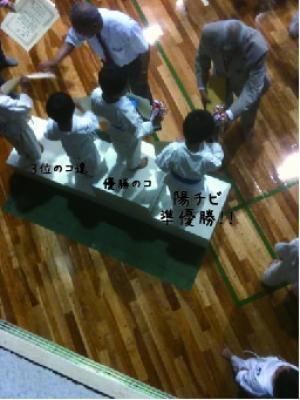 2012/6/3空手試合2位陽太
