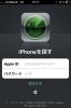 Find iPhone iPhone-1