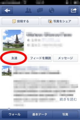 FB友達ボタン