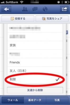 FBメニュー友達