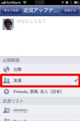 FB効果範囲