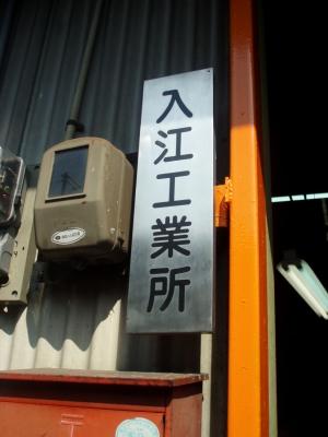 入江工業所