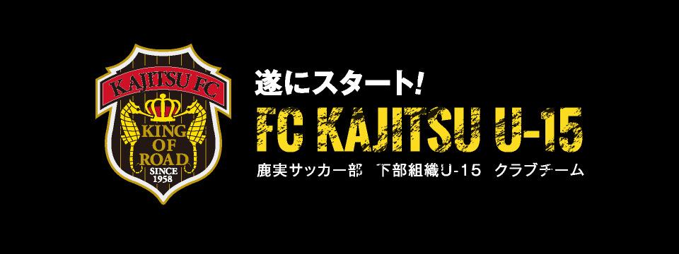 鹿児島実業サッカー部下部組織U-15クラブチーム
