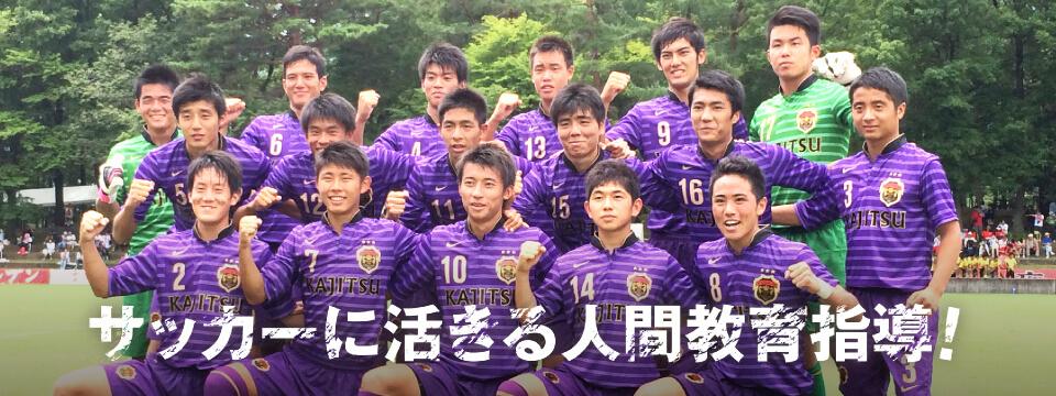 サッカーに活きる人間教育指導
