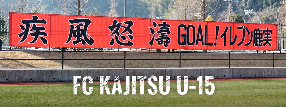 FC KAJITSU U-15