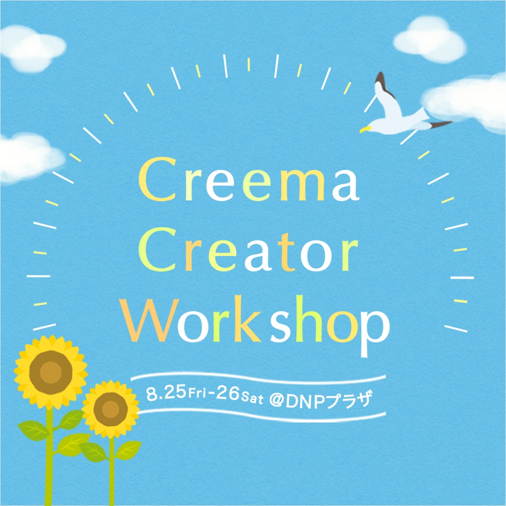 creema workshop