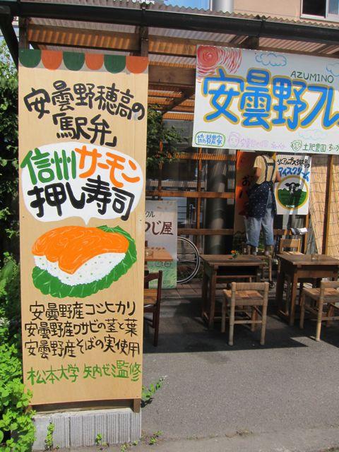 信州サーモン寿司看板.jpg