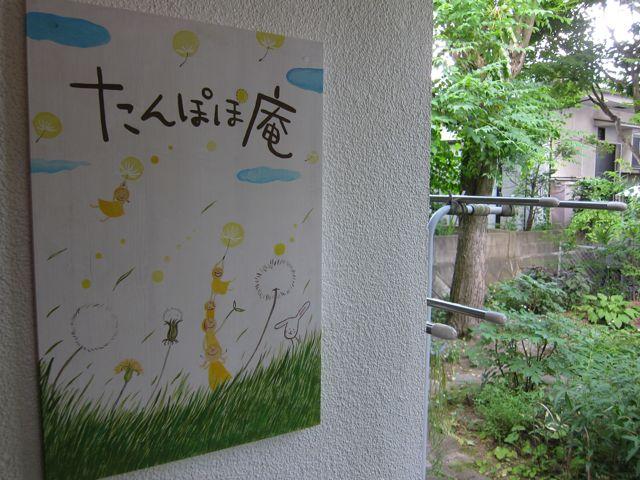 たんぽぽ庵1.jpg