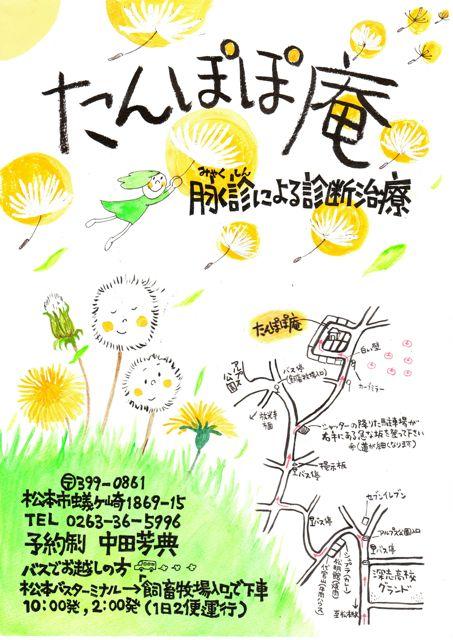 たんぽぽ庵2.jpg