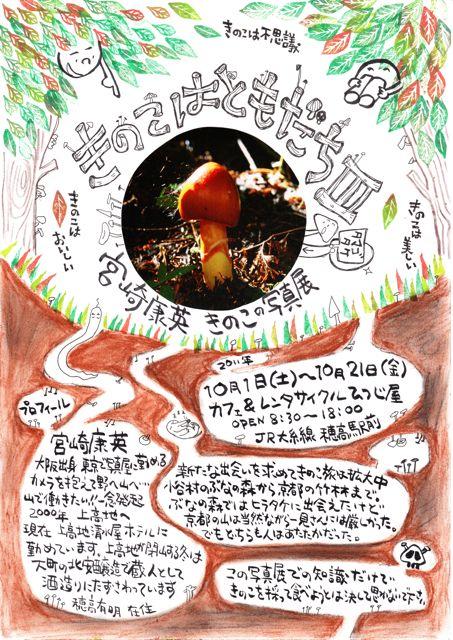 きのこはともだち2011.jpg