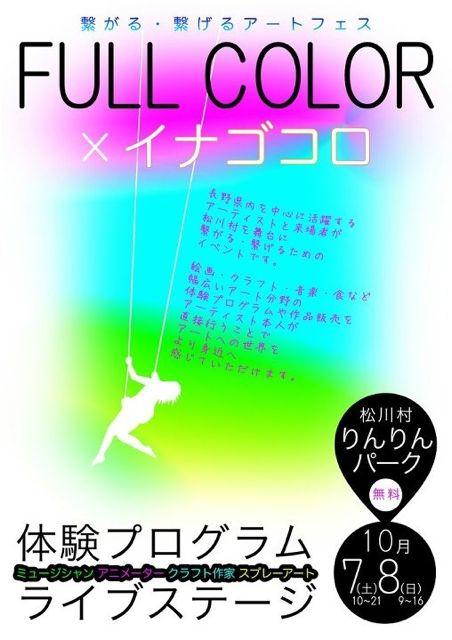 りんりんポスター.jpg