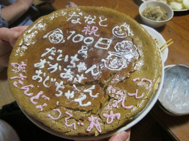 100日祝い4.jpg