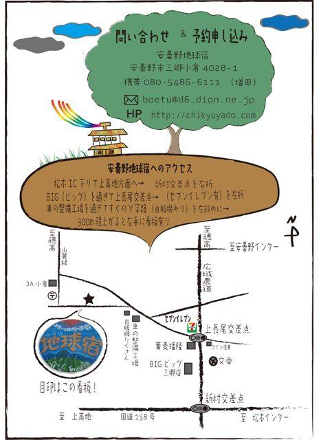 地球宿ブルーベリーチラシ手直し裏.jpg